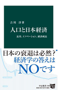 人口と日本経済 長寿、イノベーション、経済成長(中公新書)