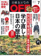 日経おとなのOFF2017年7月号