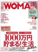 日経ウーマン2017年7月号