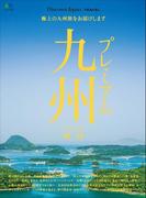 Discover Japan TRAVEL プレミアム九州案内