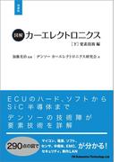 図解カーエレクトロニクス[下]要素技術編【増補版】