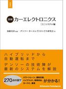 図解カーエレクトロニクス[上]システム編【増補版】
