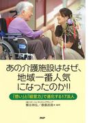 あの介護施設はなぜ、地域一番人気になったのか!!