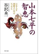 山本七平の智恵(PHP文庫)