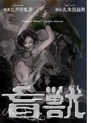 盲獣(1)(レジェンドコミック)
