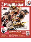 電撃PlayStation Vol.640(電撃PlayStation)