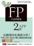 うかる! FP2級・AFP 王道問題集 2017-2018年版