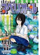 ビッグコミックスペリオール 2017年13号(2017年6月9日発売)