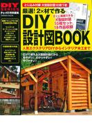 厳選! 2×材で作るDIY設計図BOOK(学研ムック DIYシリーズ)