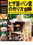 ピザ窯・パン窯の作り方(学研ムック DIYシリーズ)