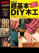 改訂版 超基本 DIY木工(学研ムック DIYシリーズ)