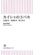 カイシャの3バカ 会議好き、規則好き、数字好き(朝日新書)
