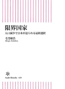 限界国家 人口減少で日本が迫られる最終選択(朝日新書)
