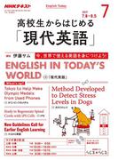 NHKラジオ 高校生からはじめる「現代英語」 2017年7月号(NHKテキスト)