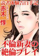 読者体験告白手記 不倫新妻の絶倫プレイ(4)(アネ恋♀宣言)
