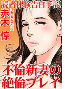 読者体験告白手記 不倫新妻の絶倫プレイ(3)(アネ恋♀宣言)