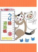 うり様連絡帳3(ペット宣言)