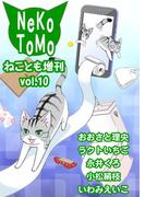 ねことも増刊vol.10(ペット宣言)