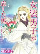 女装男子が恋した男~ワン・モア・ナイト(素敵なロマンス)
