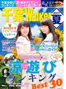 千葉Walker 2017夏(ウォーカームック)