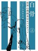 犯罪心理捜査官セバスチャン 白骨 上(創元推理文庫)