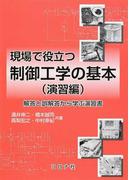 現場で役立つ制御工学の基本 演習編 解答と誤解答から学ぶ演習書