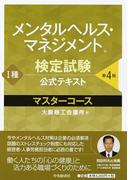 メンタルヘルス・マネジメント検定試験公式テキストⅠ種マスターコース 第4版