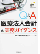 Q&A医療法人会計の実務ガイダンス