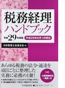 税務経理ハンドブック 平成29年度版