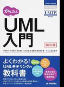 かんたんUML入門 改訂2版 (プログラミングの教科書)