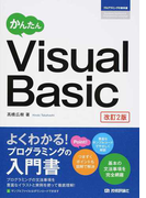 かんたんVisual Basic 改訂2版