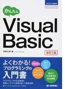 かんたんVisual Basic 改訂2版 (プログラミングの教科書)