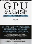 GPUを支える技術 超並列ハードウェアの快進撃〈技術基礎〉 (WEB+DB PRESS plusシリーズ)