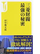 三菱財閥最強の秘密 (宝島社新書)(宝島社新書)