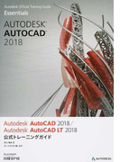Autodesk AutoCAD 2018/Autodesk AutoCAD LT 2018公式トレーニングガイド