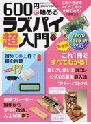 600円で始めるラズパイ超入門 買い方から電子工作まで、この1冊で全部わかる (日経BPパソコンベストムック)(日経BPパソコンベストムック)