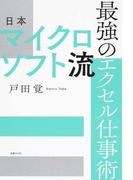 日本マイクロソフト流最強のエクセル仕事術
