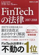 FinTechの法律 2017−2018