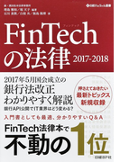 FinTechの法律 2017−2018 (日経FinTech選書)