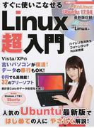 すぐに使いこなせるLinux超入門 (日経BPパソコンベストムック)(日経BPパソコンベストムック)
