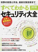 すべてわかるセキュリティ大全 2018 日本で被害続出!最新動向と対策の詳細まで