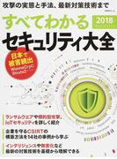 すべてわかるセキュリティ大全 2018 日本で被害続出!最新動向と対策の詳細まで (日経BPムック)(日経BPムック)