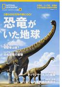恐竜がいた地球 2億5000万年の旅にGO! (日経BPムック ナショナルジオグラフィック別冊)(日経BPムック)