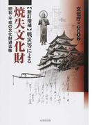 戦災等による焼失文化財 昭和・平成の文化財過去帳 新訂増補
