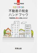 わかりやすい不動産の税金ハンドブック 不動産税制の要点が即座にわかる!! 平成29年度版