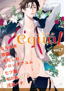 【期間限定価格】equal Vol.7(equal)