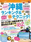 地球の歩き方MOOK 沖縄 ランキング&マル得テクニック! 2017(地球の歩き方MOOK)