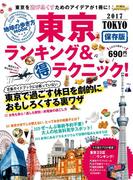 地球の歩き方MOOK 東京 ランキング&マル得テクニック! 2017(地球の歩き方MOOK)