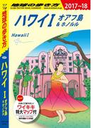 地球の歩き方 C01 ハワイ 1 2017-2018(地球の歩き方)