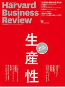 DIAMONDハーバード・ビジネス・レビュー 2017年7月号 [雑誌]